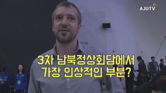 [영상/평양 남북정상회담] 외신기자가 바라본 3차 '남북정상회담'