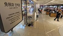 22日から一ヶ月間 、海外旅行客携帯品の集中取り締まり