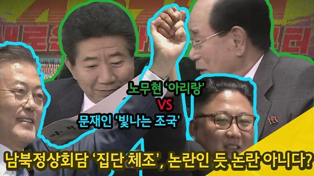 [영상/평양 남북정상회담] 노무현 '아리랑' vs 문재인 '빛나는 조국', 논란인 듯 논란 아니다?