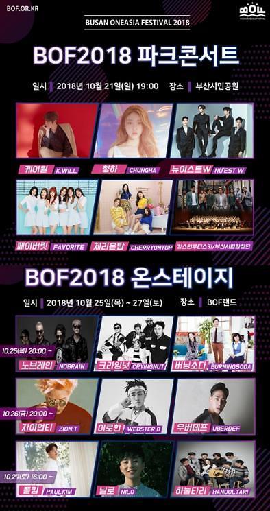 釜山同一个亚洲文化节免费演唱会演出阵容出炉