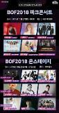 .釜山同一个亚洲文化节免费演唱会演出阵容出炉.