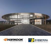 ハンコックタイヤ、10年連続で韓国品質満足指数1位