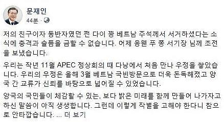 Tổng thống Moon Jae-in gửi lời chia buồn trước sự ra đi của Chủ tịch Trần Đại Quang