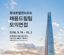 롯데호텔, 인턴 채용 연계형 채용 드림팀 진행