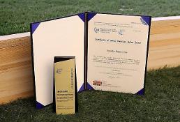現代エンジニアリング、「国連持続可能な発展目標経営指数(SDGBI)」最優秀企業に選定