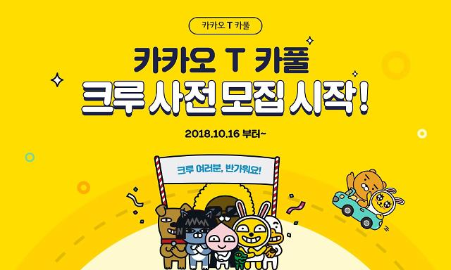 Kakao starts recruiting carpool drivers despite strong resistance from taxi drivers