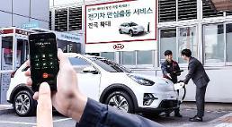 起亜車、「電気自動車の安心出動サービス」全国拡大へ