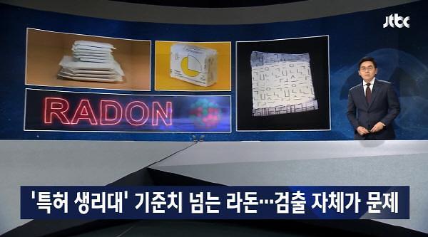 Sanitary pads trigger fresh health scare among S. Korean women