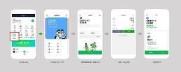 ネイバー「LINE」、日本で「LINE保険」発売...インシュアテック時代開く