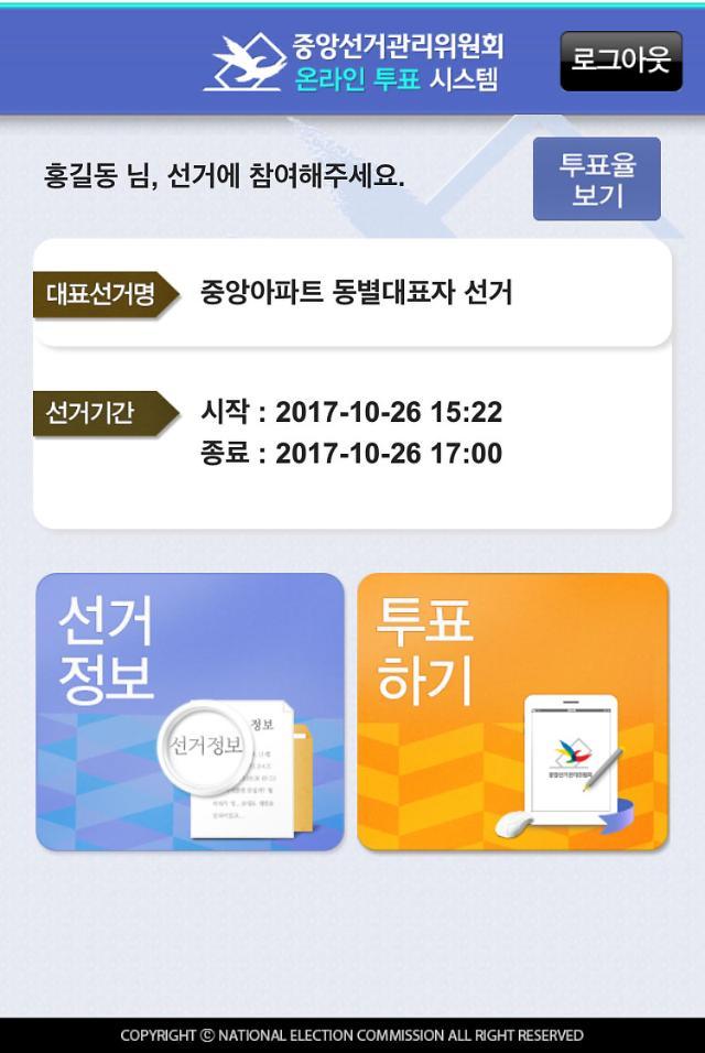 "[IT+직접민주주의] ③블록체인이 바꾸는 선거…""상호 신뢰로 안전하게 투표"""