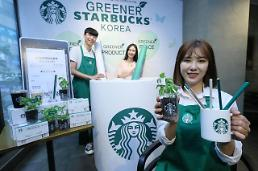 .Starbucks bans single-use plastic straws in S. Korean stores.