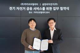 .Kakao comes up with idea of new mobility service sharing e-bikes.