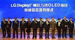 .LG Displays OLED joint venture in China secures $2.9 bln syndicated loan.