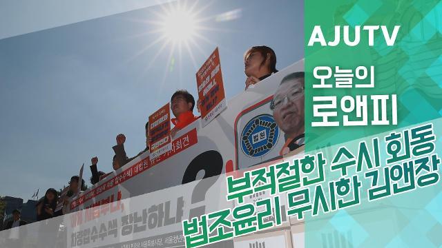 """[오늘의로앤피] """"부적절한 수시 회동…법조윤리 무시한 김앤장"""""""
