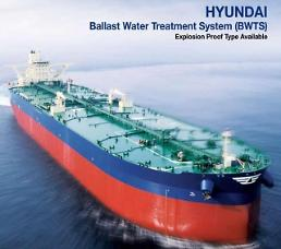 Hyundai shipyard wins Japanese order to provide ballast water treatment systems