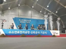 .Hyundai builds new fuel cell plant to produce 500,000 FCEVs in 2030 .