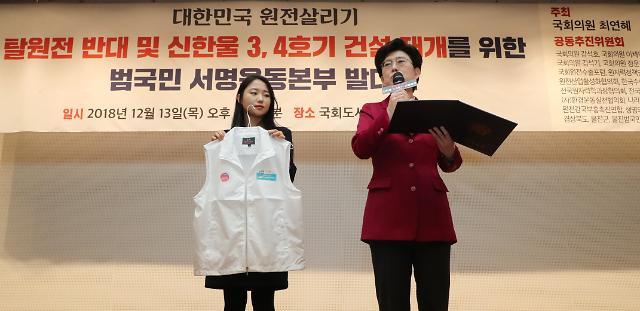 탈원전 반대 한국당