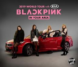 .Kia to stage global cultural marketing campaign with YG Entertainment.