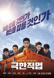 .Gut-busting comedy film Extreme Job tops S. Korean box-office.