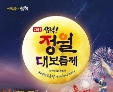 휘영청 밝은 보름달 아래서 하나되는 정월대보름…삼척, 정월대보름제
