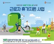 [워라밸을 보장하라]근로자 휴가지원 사업 관심…4만명 신청 돌파