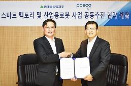 .POSCO ICT and Hyundai Robotics team up for smart factory consortium.
