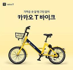 Kakaos mobility wing to test launch electric bicycle-sharing service