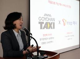 .SK Telecom unveils new app for deaf taxi drivers hired by social company.