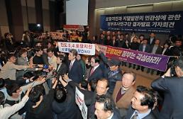 .S. Koreas first geothermal power plant blamed for triggering earthquake.