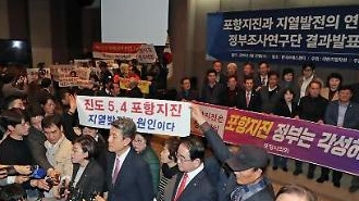 S. Korea's first geotherma…