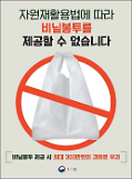 .S. Korea bans plastic bags at large retail shops from April 1.