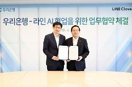 .​S. Koreas Woori Bank partners with Web portal giant to co-develop new services.