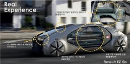 Hyundai partners with UNIST researchers to design iGeneration concept of self-driving cars