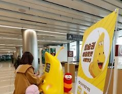[PHOTO NEWS] Larva service robot for ticketing to appear at S. Korean airport