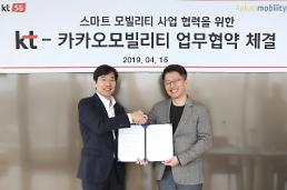 .KT partners with Kakao to develop new integrated mobility service.