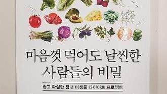 [아주책 신간]'마음껏 먹어도 날씬한 사람들의 비밀'..배고픔과 요요 현상 없는 다이어트