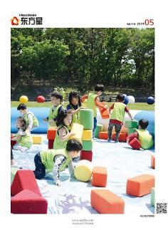 가정의달 5월, 서울에서 온 가족이 즐길 수 있는 행사