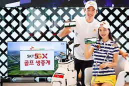 .SK Telecom to live broadcast golf tournament with 5G technology.