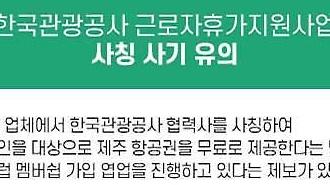 [단독]한국관광공사 선정 협력산데요 사기주의보…한국관광공사 골머리
