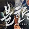 .CJ Entertainment targets European film market with English remake version of film The Merciless.
