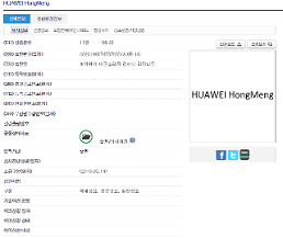 .Huaweis independent OS Hongmeng applies for trademark in S. Korea.