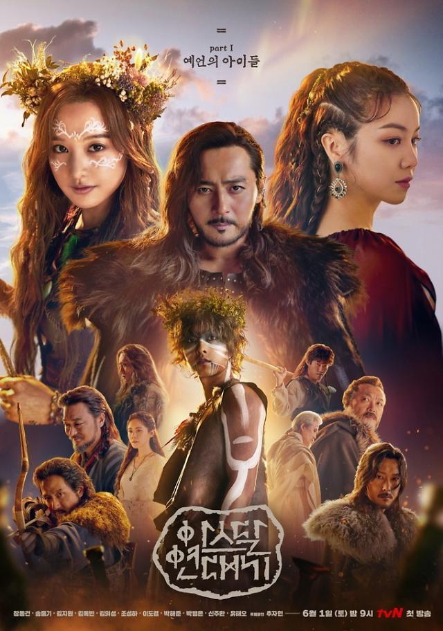 Netflix to release S  Korean blockbuster TV drama 'Arthdal Chronicles'