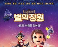 한국콘텐츠진흥원, 단계별 맞춤지원으로 지역특화 애니메이션 지원