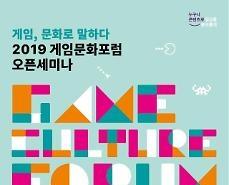 한국콘텐츠진흥원, '게임, 문화를 말하다' 주제로 세미나