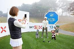 SKT to use 5G technology to broadcast ultra-high-definition pro golf tournament footage