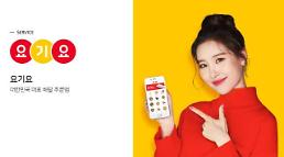 .Mega-store franchise Homeplus partners with delivery app Yogiyo to provide 1-hour delivery service.