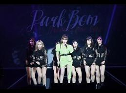 .Former 2NE1 members Park Bom and Sandara Park to release duet song next week.