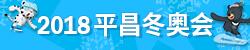중국평창올림픽_2018
