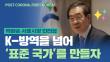 박원순 서울시장이 말하는 포스트 코로나는? K-방역을 넘어 '표준국가'를 만들자