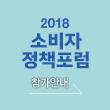 2018 소비자정책포럼